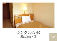 シングルA・B